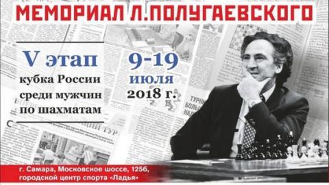 Два саратовских шахматиста возглавляют таблицу «Мемориала Льва Полугаевского»