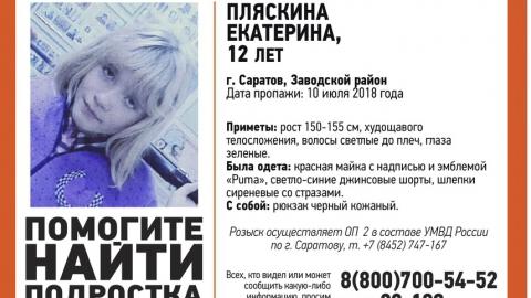В Саратове пропала 12-летняя Екатерина Пляскина