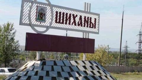 Путин подписал указ о ликвидации ЗАТО Шиханы