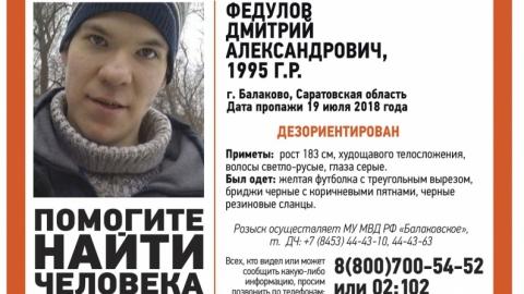 Волонтеры ищут дезориентированного Дмитрия Федулова