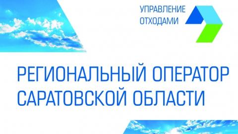 Региональный оператор по обращению с ТКО досрочно приступил к работе