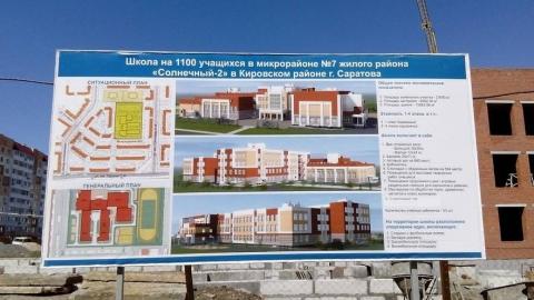На строительство школы в Солнечном-2 выделено 787 миллионов рублей
