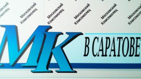 """В пресс-центре """"МК"""" расскажут о том, почему участились ЧП с огнем и на воде в Саратовской области"""