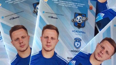 Саратовские футболисты в гостях победили «Сатурн»