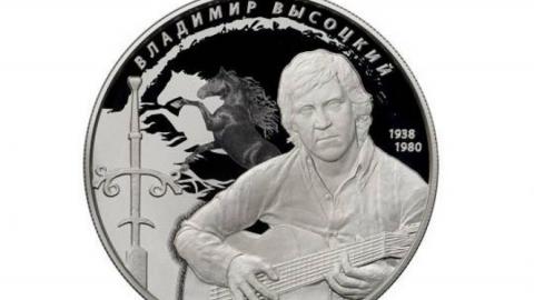 Выпущена монета с изображением Владимира Высоцкого