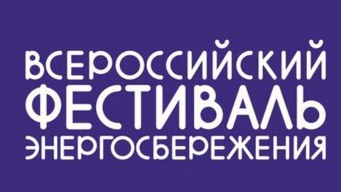 Балаковская АЭС поддерживает фестиваль энергосбережения #вместеярче