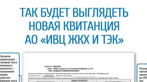 Жители Саратова получат квитанции за воду нового формата