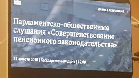 Николай Панков: Предложения, озвученные на слушаниях, сделают законопроект более качественным