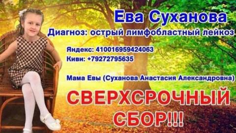 6-летней Еве Сухановой срочно требуется помощь