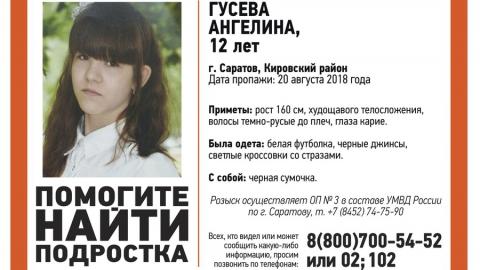В Саратове ищут кареглазую девочку в кроссовках со стразами