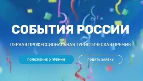 10 проектов Саратовской области претендуют на Всероссийскую профессиональную премию «События России»