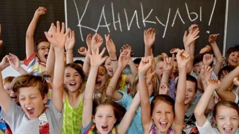 Установлены сроки школьных каникул на 2018-2019 учебный год