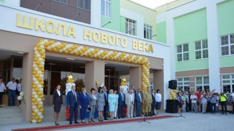 В Энгельсе открылась «Школа нового века»