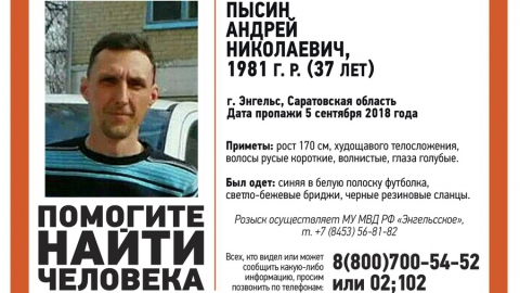 В Саратове ведутся поиски худого мужчины в полосатой футболке