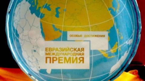 Саратовский издатель получил Евразийскую премию