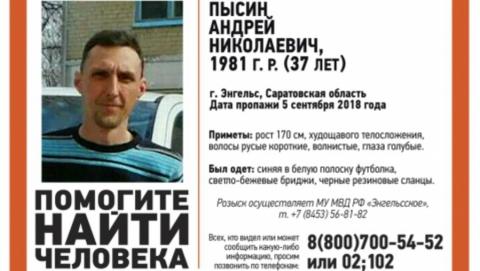 Найден живым пропавший Андрей Пысин