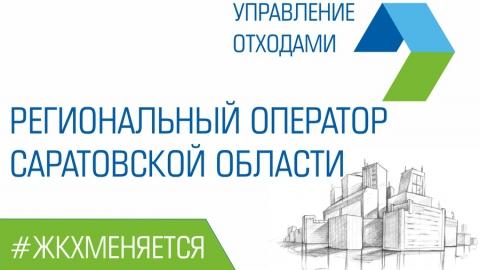Регоператор по обращению с ТКО начал начислять плату за новую коммунальную услугу
