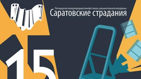 В основной конкурс «Саратовских страданий» вошло 14 документальных фильмов