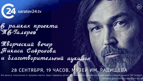 Никас Сафронов принял решение поддержать благотворительный проект «ТВ-Галерея»
