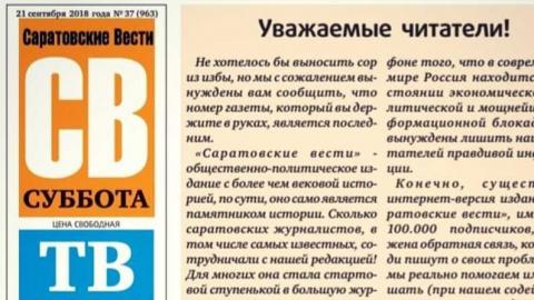 Саратовская область лишилась газеты с 111-летней историей