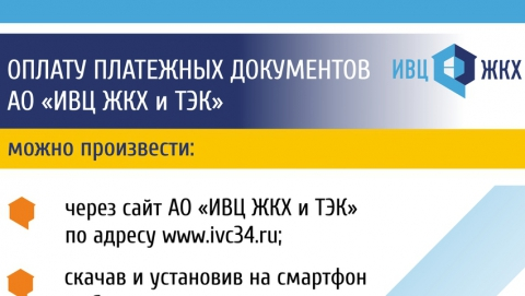 Как легко оплатить за воду по квитанциям АО «ИВЦ ЖКХ и ТЭК»?