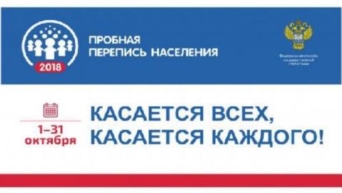 В пресс-центре «МК» в Саратове» расскажут о первой в Pоссии онлайн переписи, которая стартует 1 октября