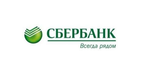 Сбербанк предлагает кредит без документов о доходе