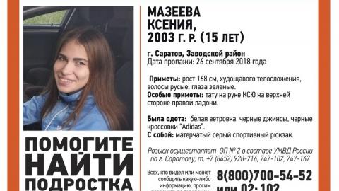 В Саратове пропала 15-летняя Ксения Мазеева