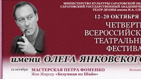 В Саратове пройдет театральный фестиваль имени Олега Янковского