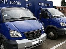 Сегодня в регионе тестируют почтовые отделения на колесах