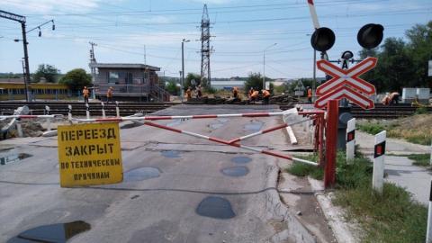 В Заводском районе закрывается железнодорожный переезд