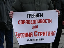 """Казаки провели """"час молчания"""" в поддержку Егения Стригина"""