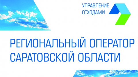 Балаковские предприниматели обсудили работу Регоператора по обращению с ТКО