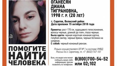 В Саратове ищут 20-летнюю  Диану Оганесян