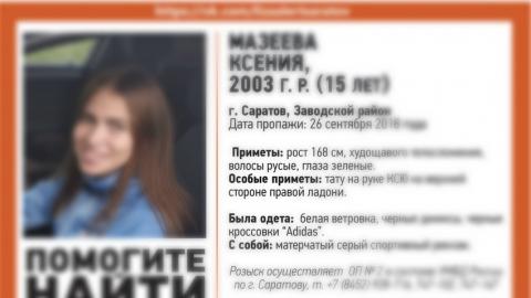 Пропавшую 15-летнюю девушку нашли