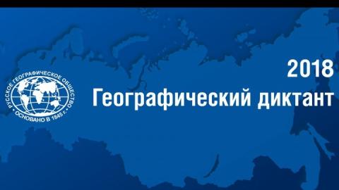 СГТУ приглашает саратовцев написать географический диктант