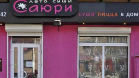 Санитарные врачи закрыли авто суши «Саюри»