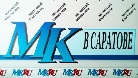 В пресс-центре «МК» в Саратове» расскажут о массовых отравлениях и самых частых нарушениях в сфере ЖКХ