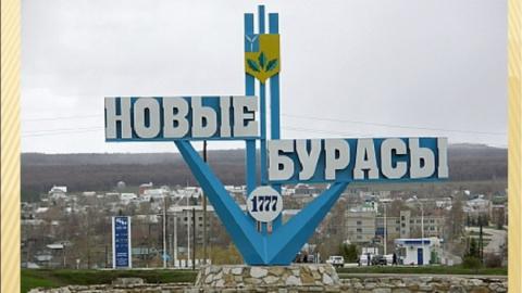 Избран глава Новобурасского района