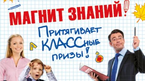 Определена десятка лучших школ России в рамках акции «Магнит Знаний!»