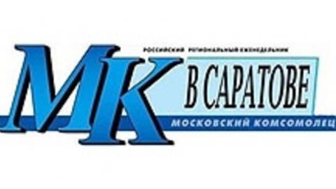 В свежем выпуске «МК в Саратове»: ледокол, многодетные семьи и следователь о коррупции