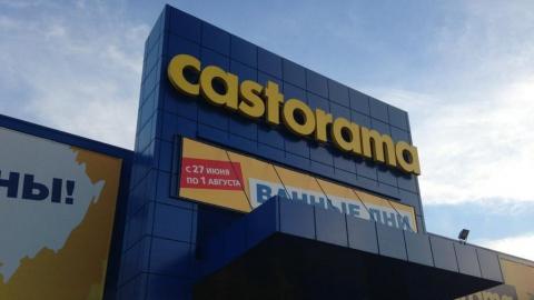 Гипермаркет Castorama в Саратове закрыт