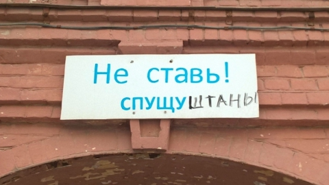"За парковку в центре Саратова обещают ""спустить штаны"""