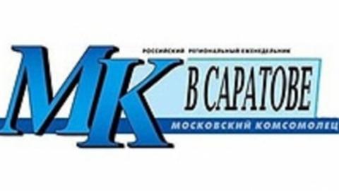 """""""МК в Саратове"""": коррупция в колонии, обложение безработных и нищенские пособия"""