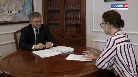 Вячеслав Володин: «Крайне важно, чтобы жители осуществляли вопросы контроля»