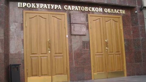 Бывший прокурор Краснокутского района назначен на должность в Саратове
