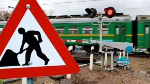 Сегодня железнодорожники закроют переезд