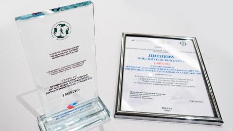 Саратовский вуз получил диплом на всероссийском форуме
