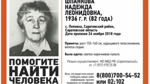 Нашлась престарелая жительница Поповки
