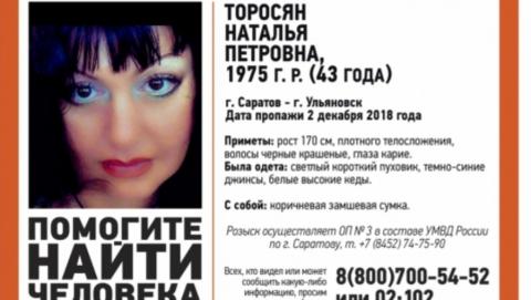 Наталью Торосян нашли